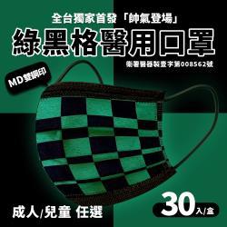 丰荷 雙鋼印 綠黑格醫用口罩-1盒組(30入x1盒)