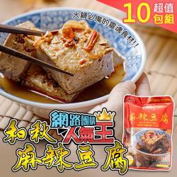 和秋 人氣NO.1麻辣豆腐10入-網紅推薦/團購人氣王/火鍋鍋底