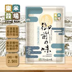 【樂米穀廠】花蓮富里產御前之味2.5kgKG