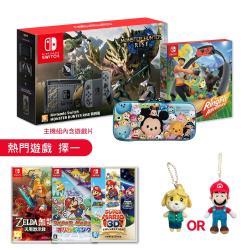 【NS】Switch魔物獵人主機+《健身環+Tsum包》+遊戲選一 (送吊飾隨機出貨)