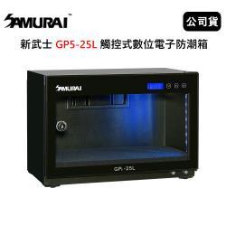 SAMURAI 新武士 GP5-25L 觸控式數位電子防潮箱(公司貨)2021新款