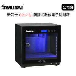 SAMURAI 新武士 GP5-15L 觸控式數位電子防潮箱(公司貨)2021新款