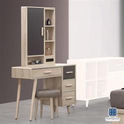 【Hampton 漢汀堡】斯威尼橡木白3尺化妝鏡台桌椅組