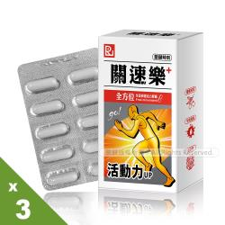 關速樂全面修護活力膠囊PLUS(30粒/盒X3盒)