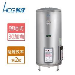 【和成HCG】 EH30BA2 - 落地式電能熱水器 30加侖- 本商品無安裝服務