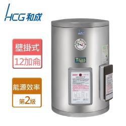 【和成HCG】 EH12BAQ2- 壁掛式定時定溫電能熱水器 12加侖 - 本商品無安裝服務