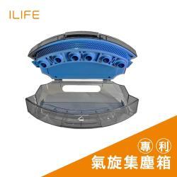 【ILIFE】A10s 專用離心氣旋集塵箱
