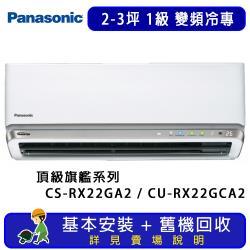 Panasonic國際牌 2-3坪 RX頂級旗艦系列變頻冷專一對一分離式冷氣 CS-RX22GA2/CU-RX22GCA2