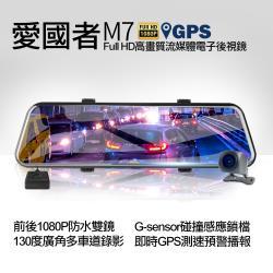 愛國者M7 GPS測速預警前後1080P高畫質流媒體電子後視鏡