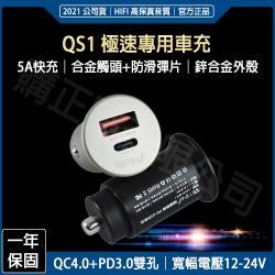 MCK-QS1極速專用PD-USB快速車用充電器 3A快充/QC4.0