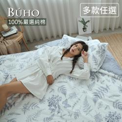 《BUHO》天然嚴選純棉雙人加大四件式床包被套組(多款任選)