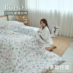 《BUHO》天然嚴選純棉雙人四件式床包被套組(多款任選)