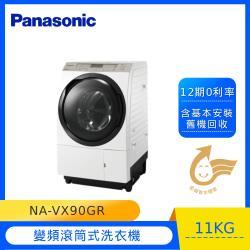 【Panasonic國際牌】日本製11KG變頻滾筒溫水洗脫烘洗衣機(NA-VX90GR)-庫
