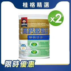 【QUAKER 桂格】雙認證高鈣奶粉2罐(750g/罐)
