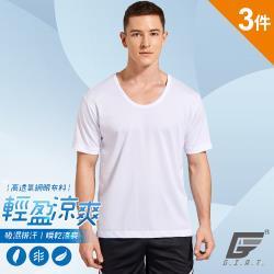 ★3件組★【GIAT】台灣製透氣涼爽網眼排汗短袖衫(838120)