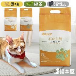 (8包入) 貓本屋 破碎型豆腐貓砂(6L)