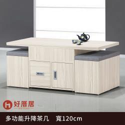 【好厝居】雪妮 附椅凳功能升降茶几 白梣木 寬120cm