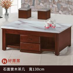 【好厝居】塔羅 實木附椅凳收納大茶几 寬130cm