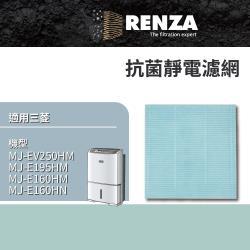 RENZA 濾網適用 三菱Mitsubishi除濕機 MJ-EV250HM MJ-E195HM MJ-E160HN 可替換MJPR-EHMFT-TW