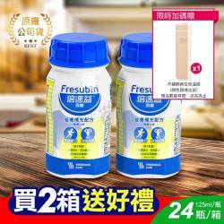 倍速益 含纖營養補充配方-檸檬 125ml*24入/箱 (2箱)