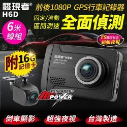 發現者 H6D 前後1080P 測速/區間偵測 GPS行車記錄器(6米線組)