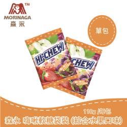 【台灣森永】森永嗨啾軟糖袋裝(綜合水果)-110g x1入