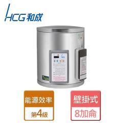 【和成HCG】 EH8BAQ4 - 壁掛式定時定溫電能熱水器 8加侖- 本商品無安裝服務