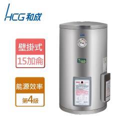 【和成HCG】 EH15BAQ4 - 壁掛式定時定溫電能熱水器 15加侖- 本商品無安裝服務