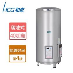 【和成HCG】 EH40BAQ4 - 落地式定時定溫電能熱水器 40加侖- 本商品無安裝服務