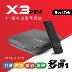 RockTek X3 PRO智慧電視盒90天季卡多選1