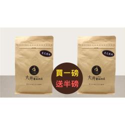 大井震波咖啡曼巴咖啡豆新鮮烘焙 買一磅送半磅