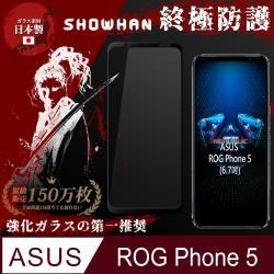 【SHOWHAN】全膠滿版 ASUS ROG Phone 5 (ZS673KS)9H鋼化日規玻璃保護貼   黑色