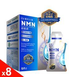 DV 笛絲薇夢 醇耀妍NMN超能飲x8盒