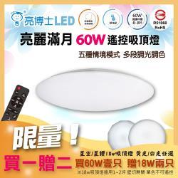 亮博士LED 亮麗滿月60W遙控吸頂燈適合6~8坪遙控調光調色/附遙控器(買一送二/買就送18W吸頂燈)
