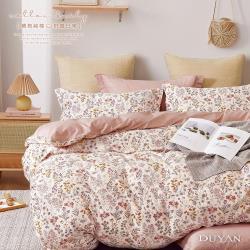 DUYAN竹漾- 台灣製100%精梳純棉雙人加大四件式舖棉兩用被床包組-日和花雨
