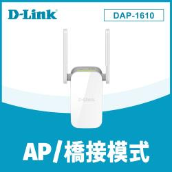 D-Link友訊 DAP-1610 無線訊號 延伸器 「大空間救星」AC1200