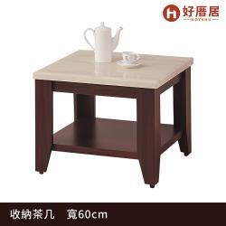 【好厝居】傑可 收納小茶几 胡桃 寬60cm