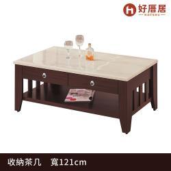 【好厝居】洛克 附椅凳收納大茶几 胡桃 寬130cm