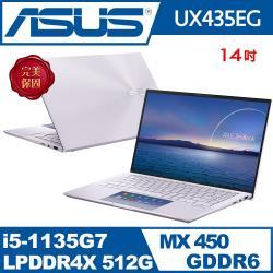 ASUS 華碩 UX435EG-0092P1135G7 14吋 i5-1135G7 四核 2G獨顯 星河紫 筆電