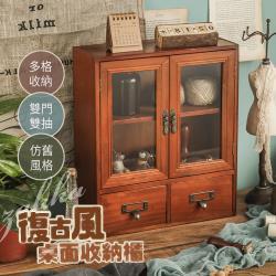 慢慢家居-復古仿舊桌面抽屜式收納櫃 (2入)