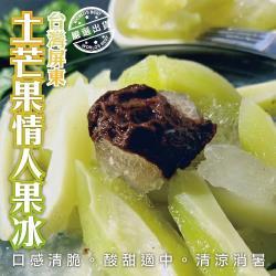 海肉管家-陳媽媽屏東土芒果情人果冰(2盒/每盒約400g±10%)