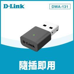 D-Link友訊 DWA-131 Wireless N NANO USB 無線網路卡