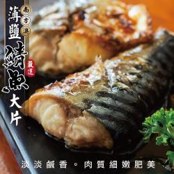 海肉管家-南方澳大片薄鹽鯖魚4包(每包3片/約400g±10%)