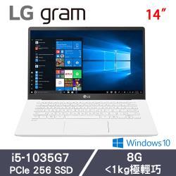 獨家專案↘LG樂金 14Z90N-V.AR53C2  14吋(i5-1035G7四核/8G/256G SSD/WIN10)極緻輕薄筆電-閃耀白
