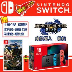 【Switch】任天堂公司貨 NS《續航加強版》+魔物獵人 崛起 (中文版)+保護貼+果凍套+類比套+直立架+卡帶盒+主機攜帶包