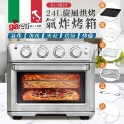 義大利 Giaretti 24L旋風烘烤氣炸烤箱GL-9823贈食譜