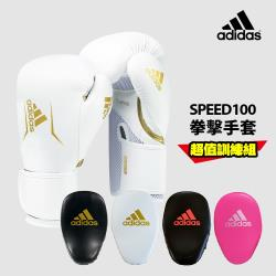 adidas 愛迪達  SPEED100 拳擊手套超值組合-白金(拳擊手套+拳擊手靶)