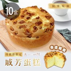 普一 母親節限定 戚芳蛋糕(300g±10%/盒)x12盒