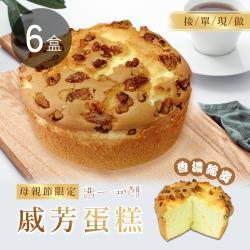 普一 母親節限定 戚芳蛋糕(300g±10%/盒)x6盒