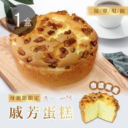 普一 母親節限定 戚芳蛋糕(300g±10%/盒)x1盒